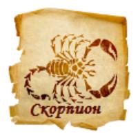 Гороскоп Скорпион сентябрь 2016