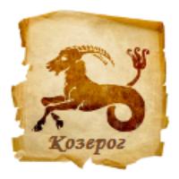 Гороскоп Козерог сентябрь 2016