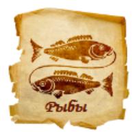 Гороскоп Рыбы сентябрь 2016